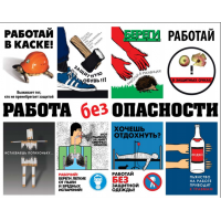 Стенд артикул СТ-РБО10001250 1000x1250 Работа без опасности
