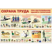Стенд СТ04910001500 1000x1500 Охрана труда при обслуживании зданий и территорий