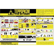 Стенд артикул СТ06210001500 1000x1500 Терроризм-угроза для каждого