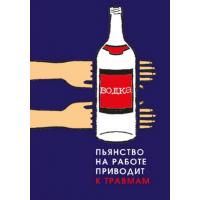 П1-Пьянство 420x297 Пьянство на работе приводит к травмам - 1 плакат