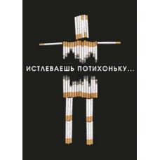П1-Курево 420x297 О вреде курения - 1 плакат