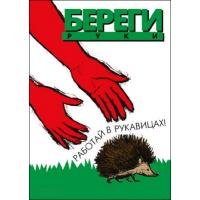 П1-Перчатки 420x297 Работай в защитных перчатках - 1 плакат