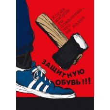 П1-Обувь 420x297 Работай в защитной обуви - 1 плакат