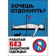 П1-Одежда 420x297 Работай в защитной одежде - 1 плакат