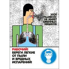 П1-СИЗОД 420x297 Работай в средствах индивидуальной защиты органов дыхания - 1 плакат