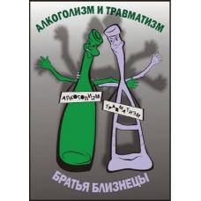 П1-Братья 420x297 Алкоголизм и травматизм-батья близнецы! - 1 плакат