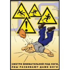П1-Смотри 420x297 Смотри внимательней под ноги  - 1 плакат