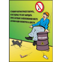 П1-Усталость 420x297 Уставший работник присел покурить - 1 плакат