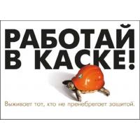 П1-Каска 297x420 Работай в защитной каске - 1 плакат