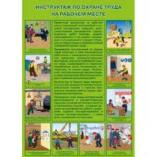 П1-Рабочий 594x420  Инструктаж по охране труда на  рабочем месте - 1 плакат