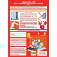 П3-Кухня 594x420 Безопасность работ на предприятии общественного питания
