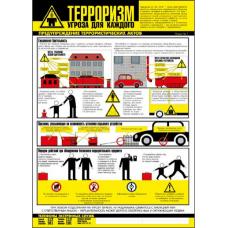 П3-ТЕР 594x420 Осторожно! Терроризм - комплект из 3 плакатов
