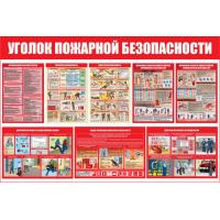 Стенд артикул СТ555Г10001500 1000x1500 750x1000 Уголок пожарной безопасности