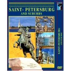 DVD Санкт-Петербург и пригороды (АМФОРА) (русс., англ., фр., нем., итал., исп.)