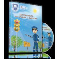 Безопасность на улицах и дорогах, электронное издание