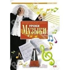 DVD Уроки  музыки