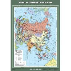 Азия. Политическая карта 70х100