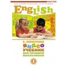 DVD Английский язык для младших школьников.1,2,3, 4 ч. DVD