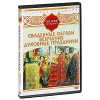DVD Русские традиции. Осенние праздники (Свадебные обряды, Венчание, Духовные праздники)