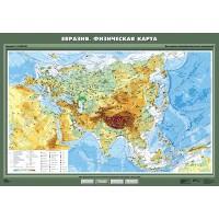 Евразия. Физическая карта 100х140