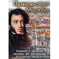DVD Пушкинская Москва (русс., англ., франц., немец.)
