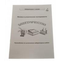 Методические указания Электричество