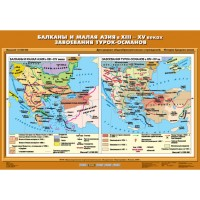 Балканы и Малая Азия в XIII-XV вв. Завоевания турок – османов 70х100