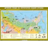 Древние люди на территории нашей страны,100х140