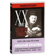 DVD Бухарин Николай