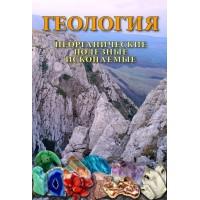 DVD Геология. Неорганические полезные ископаемые