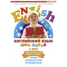 DVD Английский язык для детей. Занимательный видеословарь. ч.3 Зима. Новый год. Рождество (для детей 4-7 лет), 55 мин