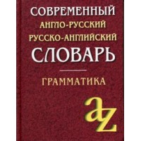 Современный англо-русский русско-английский словарь. Грамматика. Кадомцева.