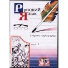 DVD Русский язык Секреты  орфографии 1 ч