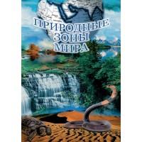 DVD Природные зоны Мира.