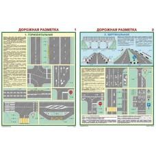 Дорожная разметка( комплект из 2-х плакатов), ламинированные