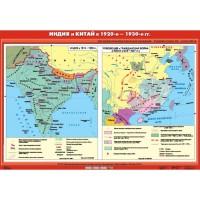 Индия и Китай в 20-е - 30-е годы XX века (Индия в 1919 - 1939 гг. / Революция и Гражданская война в Китае 1924 - 1927 гг.),100х140
