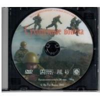 DVD Сухопутные войска