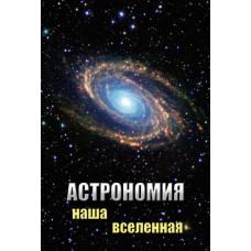 Астрономия. Наша Вселенная DVD