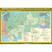 Внешняя политика России в середине и второй половине XVI века,100х140