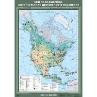 Северная Америка. Хозяйственная деятельность населения, 70х100