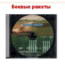 DVD Боевые ракеты.