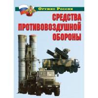 Средства противовоздушной обороны - 11 плакатов, А-4