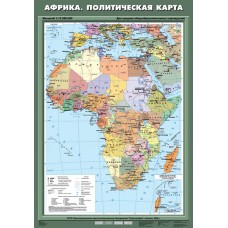 Африка. Политическая карта, 70х100