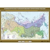 Климатическое районирование территории России, 100х140