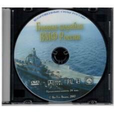 DVD Боевые корабли ВМФ