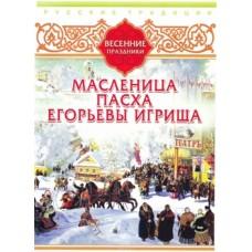 DVD  Русские традиции. Весенние праздники (Масленица, Пасха, Егорьевы игрища)