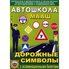 CD  Дорожные символы с экзаменационными билетами