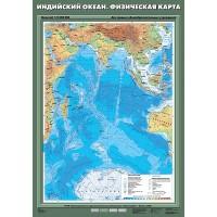 Индийский океан. Физическая карта, 70х100