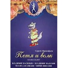 DVD Петя и Волк. Волшебный мир балета  сказка-балет для детей. Музыка С. Прокофьева.