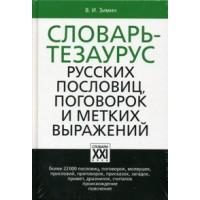 Словарь тезаурус русских пословиц, поговорок и метких выражений